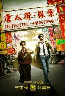 постер к фильму Детектив из Чайнатауна
