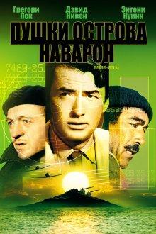 постер к фильму Пушки острова Наварон
