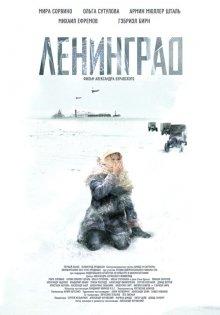 постер к фильму Ленинград