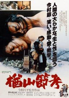 постер к фильму Легенда о Нараяме