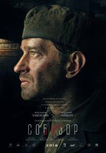 постер к фильму Собибор