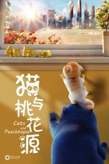 постер к фильму Большой кошачий побег