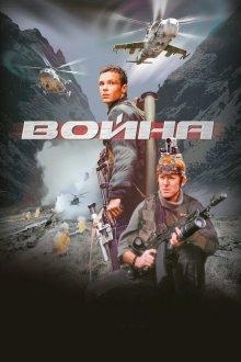 постер к фильму Война