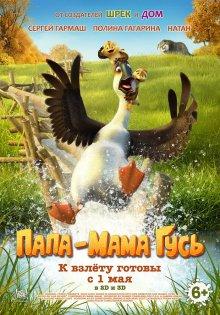 постер к фильму Папа-мама гусь
