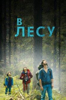 постер к фильму В лесу
