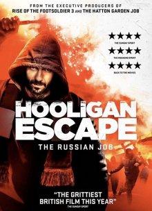 постер к фильму Побег хулиганов. Русское дело