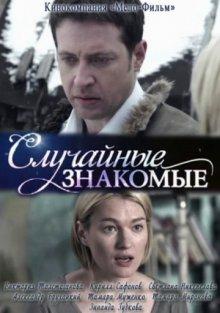 постер к фильму Случайные знакомые