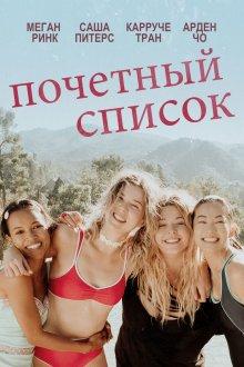 постер к фильму Почётный список