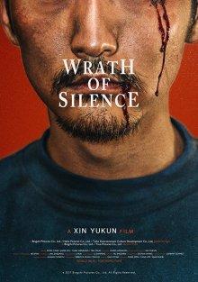 постер к фильму Гнев тишины