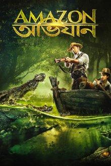 постер к фильму Амазонские приключения