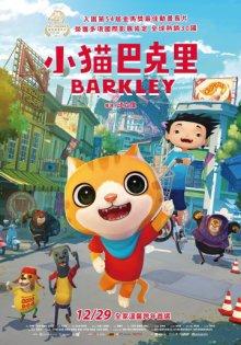 постер к фильму Котёнок Баркли