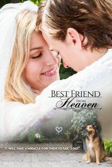 постер к фильму Лучший друг с небес