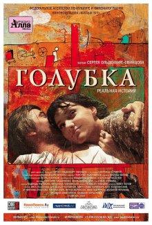 постер к фильму Голубка
