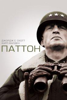 постер к фильму Паттон