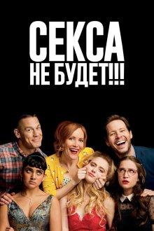 постер к фильму Секса не будет!!!