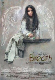 постер к фильму Дыхание