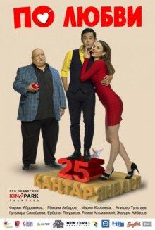 постер к фильму По любви