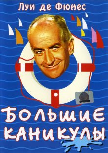 постер к фильму Большие каникулы