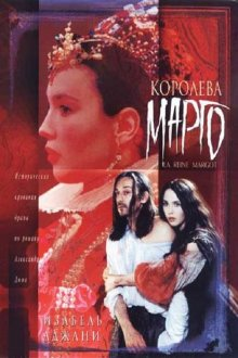 постер к фильму Королева Марго