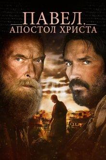 постер к фильму Павел, апостол Христа
