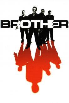 постер к фильму Брат якудзы