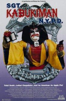 постер к фильму Сержант Кабукимен из нью-йоркской полиции