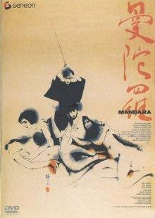 постер к фильму Мандала