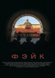 постер к фильму Фэйк