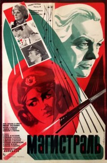 постер к фильму Магистраль