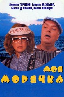 постер к фильму Моя морячка