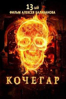 постер к фильму Кочегар