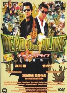 постер к фильму Живым или мёртвым