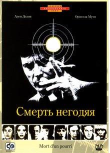постер к фильму Смерть негодяя
