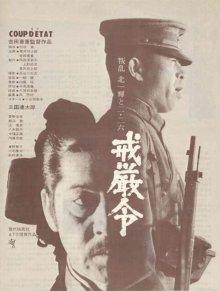 постер к фильму Военное положение