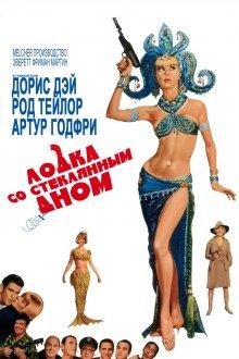 постер к фильму Лодка со стеклянным дном