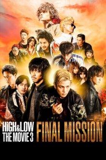 постер к фильму Взлёты и падения: Последняя миссия