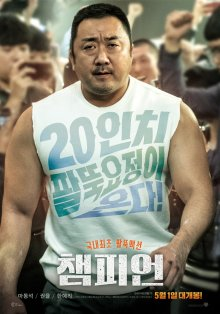постер к фильму Чемпион