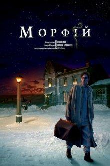постер к фильму Морфий
