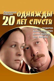 постер к фильму Однажды двадцать лет спустя