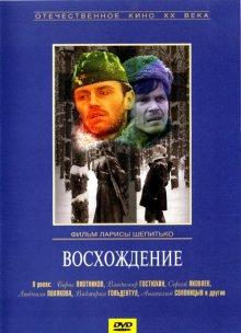 постер к фильму Восхождение