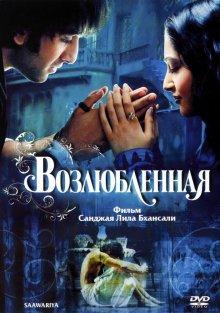 постер к фильму Возлюбленная