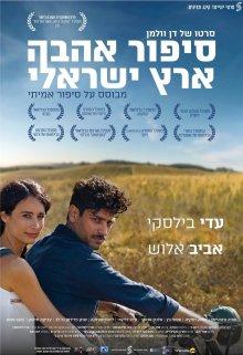 постер к фильму Израильский роман