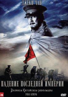 постер к фильму Падение последней империи