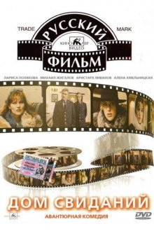 постер к фильму Дом свиданий
