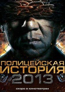 постер к фильму Полицейская история 2013