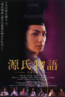 постер к фильму Повесть о Гэндзи: тысячелетняя тайна