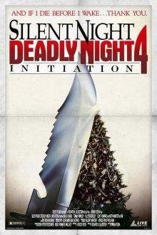 постер к фильму Инициация: Тихая ночь, смертельная ночь 4