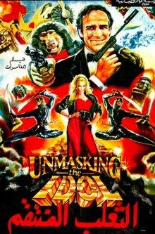 постер к фильму Поверженный идол
