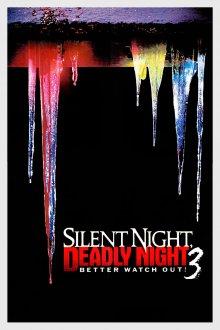 постер к фильму Тихая ночь, смертельная ночь 3: Лучше поберегись!