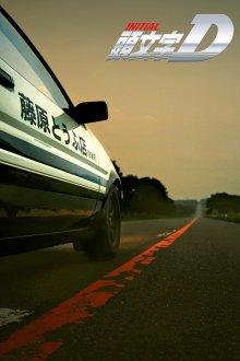 постер к фильму Экстремальные гонки